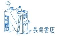古本買取の長島書店