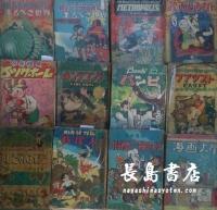 手塚治虫『キングコング』『バンビ』等初期漫画単行本