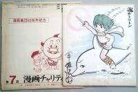 手塚治虫サイン色紙