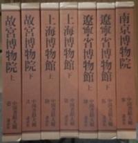 中国書蹟大観 買取