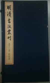 明清書法叢刊