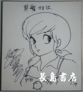 高橋留美子サイン色紙
