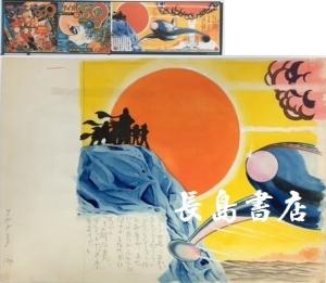 石ノ森章太郎サイボーグ009原画